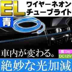 ELワイヤーネオンチューブ 1m テープライト 青 DC12V as1721