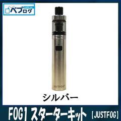 FOG1 スターターキット 電子タバコ シルバー