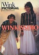 Wink<WINKISSIMO>写真集