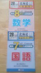 高校入試◆北海道公立高校◆過去問◆裁量国語・数学(標準)+オマケ
