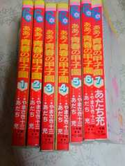 ああ!青春の甲子園 7冊セット あだち充
