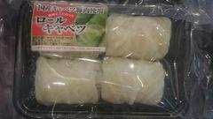 ☆国産 ロールキャベツ 70g×4個  冷凍