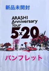 新品未開封☆嵐 5×20 Anniversary★パンフレット 1〜5個