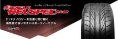 ★265/35R18 緊急入荷★グッドイヤー REVSPEC RS02 新品タイヤ 4本セット