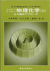 物理化学—分子論的アプローチ〈上〉第10版新品
