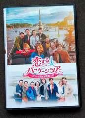 韓国newドラマ『恋するパッケージツアー』DVD/*全話*/BOX