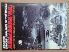 文林堂 世界の傑作機No.98 陸軍四式重爆撃機 飛龍