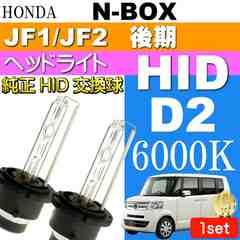 N-BOX D2C D2S D2R HIDバルブ 35W 6000K バーナー 2本 as60466K