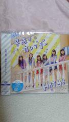 HKT48早送りカレンダーtype-CCD+DVD付き