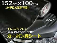 高級リアルカーボンシート/カッティングシート 伸縮有152×100黒