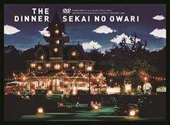 【先着順】 SEKAI NO OWARI The Dinner DVD 新品