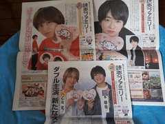 Hey!Say!JUMP★'17.5/17.'18.3/7.6/6読売ファミリー+おまけ