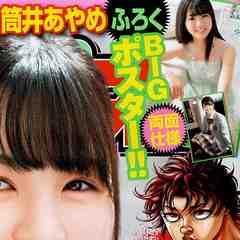 筒井あやめ(乃木坂46)両面BIGポスター
