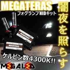 mLED】クラウンマジェスタ18前期後期/フォグランプHIDキット/HB4/4300K