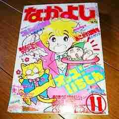 送料無料 なかよし 1985年11月号 新連載 有 付録 無 昭和 レトロ