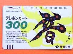 もってけ泥棒/激レア電電公社・岡本太郎300度数テレカ・未使用品
