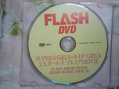 FLASH 付録DVD