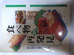食べ物再発見・食肉編・肉があなたの健康をつくる
