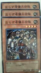 ならず者傭兵部隊/SD17-JP011/3枚セット/遊戯