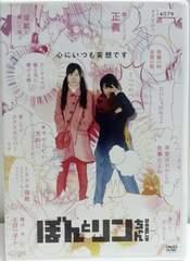 -d-[ぼんとリンちゃん]DVD佐倉絵麻 高杉真宙 比嘉梨乃