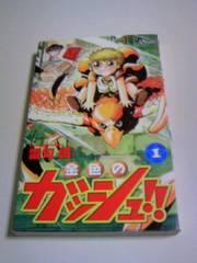 即決 金色のガッシュ!! 1巻 雷句誠/少年サンデーコミックス ガッシュベルマンガ本