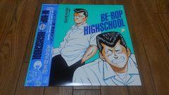 LPレコード・ビーバップハイスクール高校与太郎エレジー