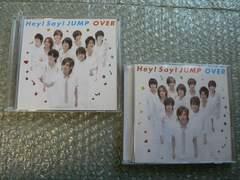 Hey!Say!JUMP『OVER』CD+DVD【初回盤1+2】2枚セット/他にも出品