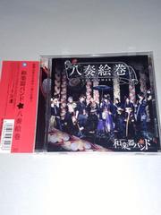 和楽器バンド『八奏絵巻』CD【送料込み】