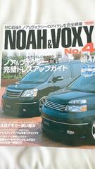 【60系】ヴォクシー《カタログ&ヴォクシードレスアップガイド》