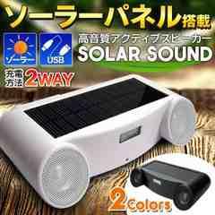 ☆ソーラーサウンド ソーラーパネル搭載 アクティブスピーカーWH