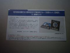 ★地方自治60周年1000円銀貨 宮城県Aセット 1セット★