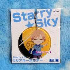 Starry☆Sky スタリースカイ クリア キーホルダー アクリル  東月 錫也 蟹座 スタスカ