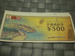 リンガーハットグループ共通商品券500円券20枚セット