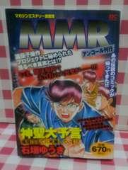 『マガジンミステリー調査班 MMR』石垣ゆうき