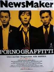 '01【ポルノグラフィティ】NM・ハルイチ・アキヒト・シラタマ