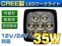 12V24V兼用35W LED作業灯 防水 CREE led ワークライト 省エネ