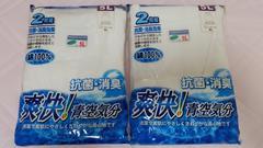 大きいサイズ☆5L★タンクトップ4枚セット☆2枚組×2★抗菌消臭