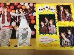 POTATO 2009年4月 Kis-My-Ft2 切り抜き
