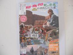 【キスマイ】北山宏光 ひとりぼっち インド横断 DVD-BOX