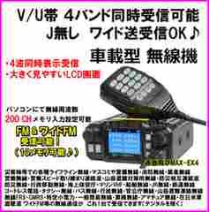 【EX4】V/U 4バンド同時受信 Jなし ワイドバンド 車載型無線機 新品