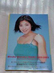 小向美奈子ダイアリ−2002-2003年