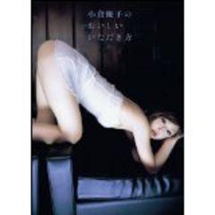 ■レア写真集『小倉優子のおいしいいただき方』美少女アイドル