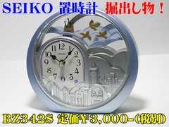 掘出し物!SEIKO 置時計 BZ342S 定価¥3,000-(税別)新品です。