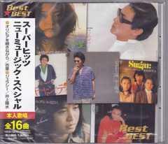 ◆スーパーヒッツ ニューミュージック・スペシャル◆演歌◆