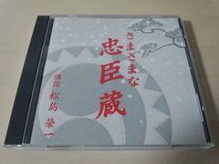 講演CD「さまざまな忠臣蔵 松島榮一」NHK The CD Club★