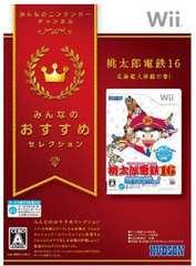 ■新品■ Wii 桃太郎電鉄16北海道大移動の巻!(廉価版)