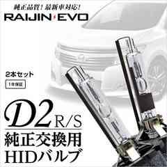 送料無料(D2S)RAIJIN・EVO/純正交換HIDバルブ1年保証 8000K