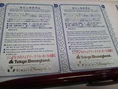 トイマニOK!!充実の優先整理券12枚セット!!