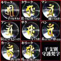 8mm/オニキス&金龍&梵字数珠ブレスレット/カーン酉年