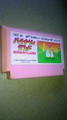 ☆ファミコンソフトFC・バイナリィランド